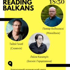 Reading Balkans event in Cernivtsi